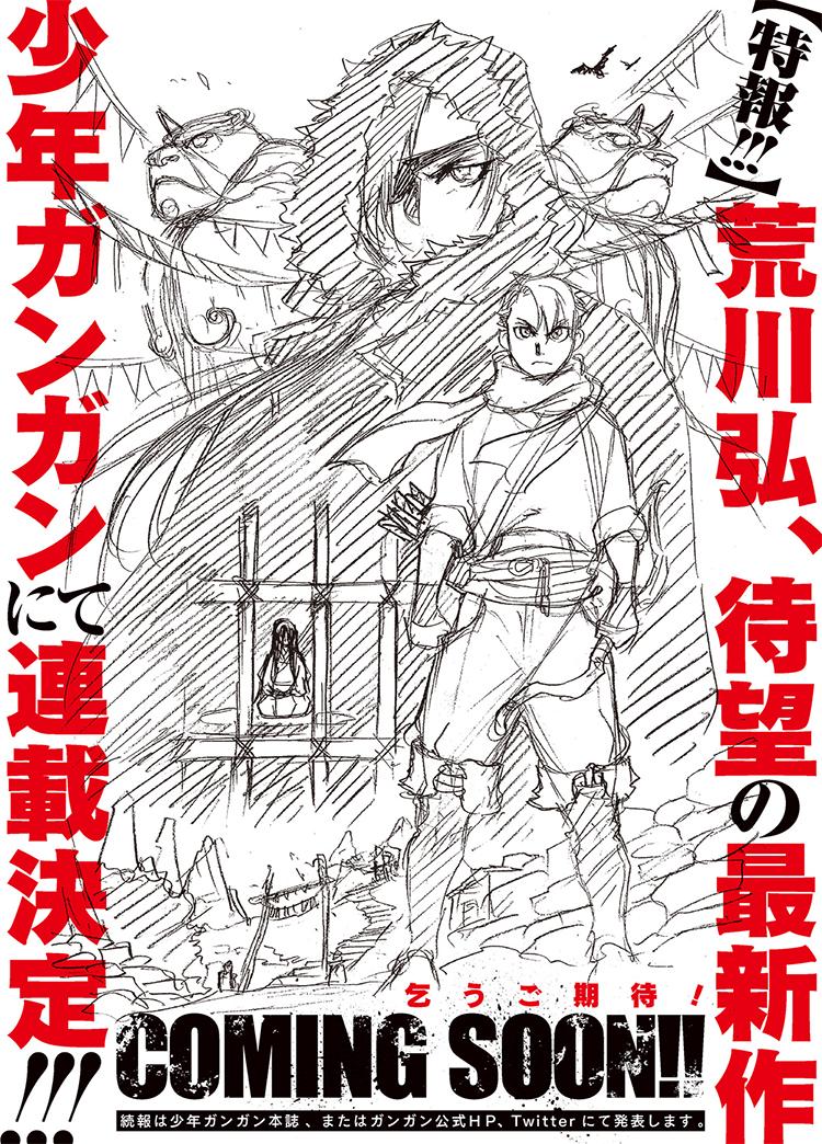 Hiromu_Arakawa_MANGA2.jpg (750×1044)